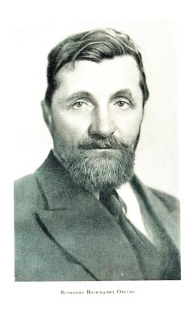 В.В. Охотин
