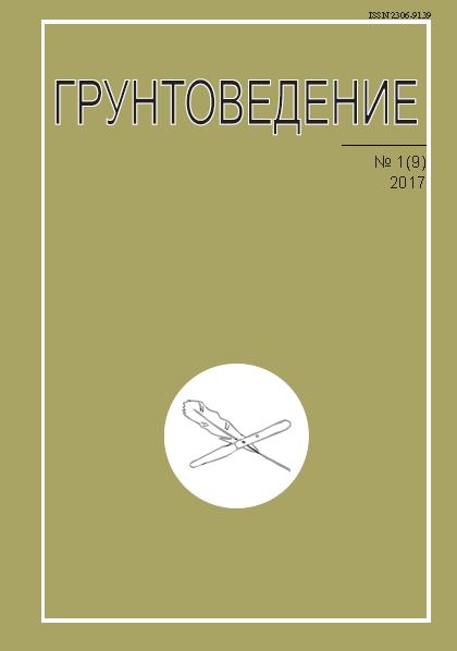 Грунтоведение 2017-1
